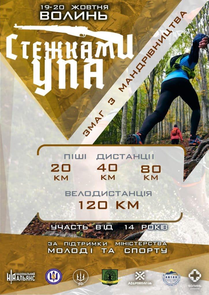 19-20 жовтня 2019 року на Волині відбудуться перші змагання з мандрівництва «Стежками УПА» за підтримки Міністерства молоді та спорту України.