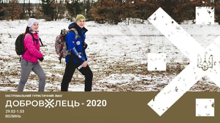 Ювілейний, 10 екстремальний зимовий туристичний змаг — «Доброволець_2020».