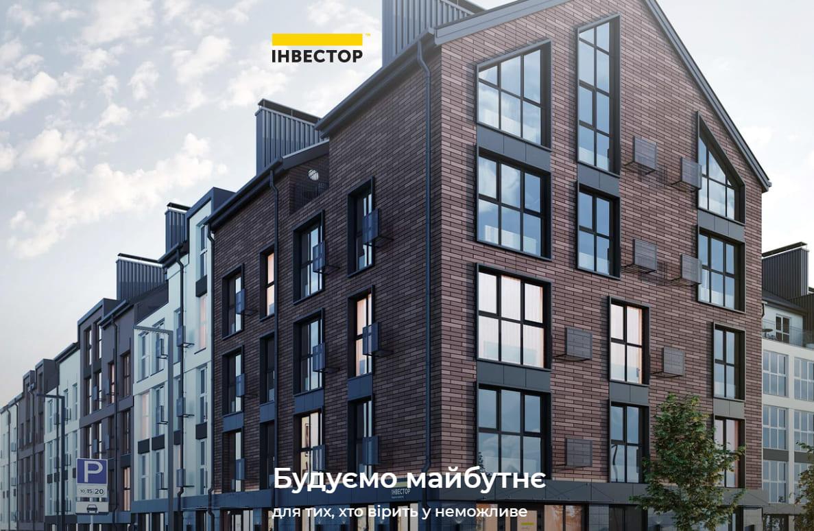 Будівельна компанія Інвестор вкотре підтримала змаг Доброволець