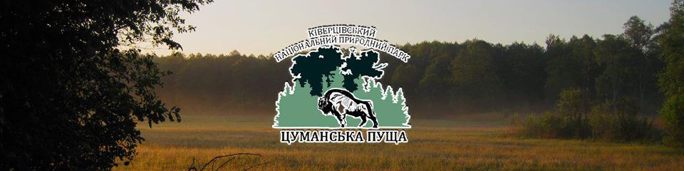 """Ківерцівського національний природний парк """"Цуманська пуща"""" є офіційним партнером наших змагань"""