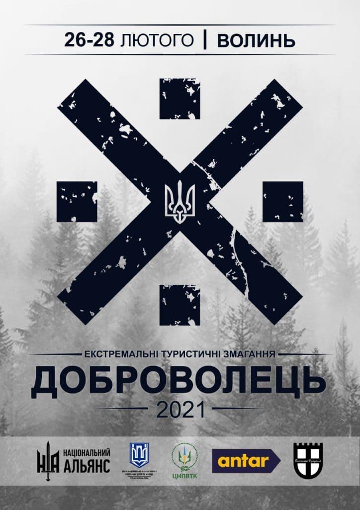 Реєстрацію на ЗИМОВИЙ екстремальний туристичний змаг «Доброволець-2021» відкрито!