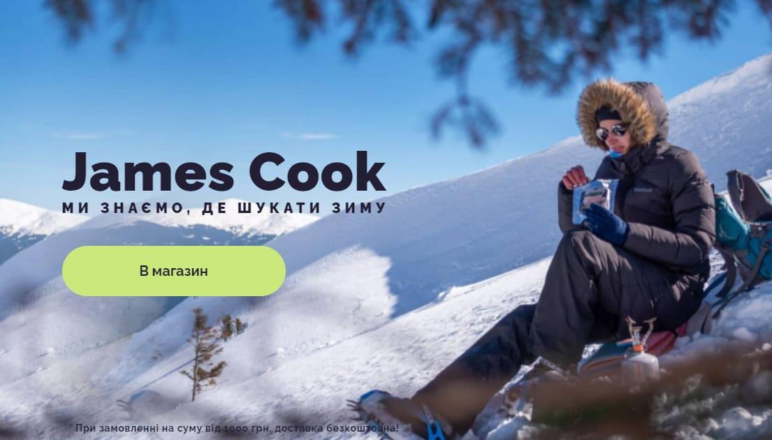 Тепер у нас є ще одні друзі по духу – James Cook!