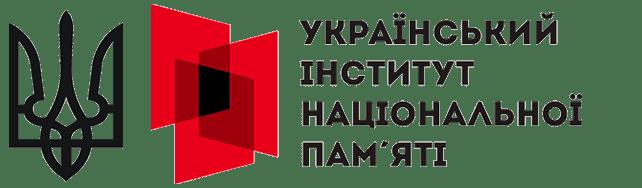 Український інститут національної пам'яті підтримав змагання