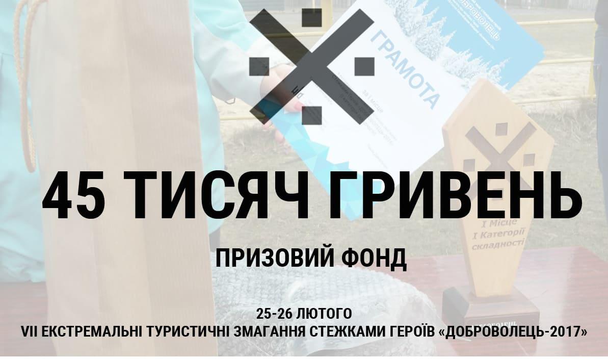 45 000 гривень – призовий фонд змагань «Доброволець-2017»