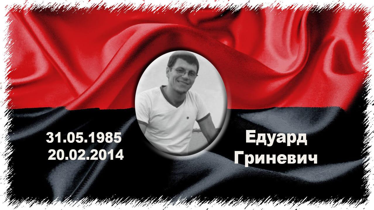 Гриневич Едуард Михайлович - Герой України
