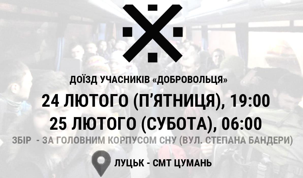 Інформація щодо доїзду учасників «Добровольця»