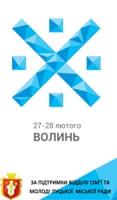 Луцька міська рада підтримала «Доброволець-2016»