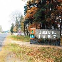 Місце старту змагань – смт Цумань