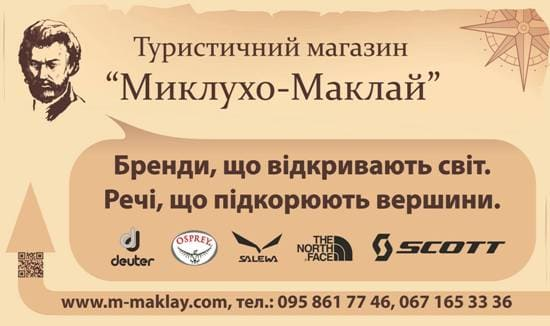 «Миклухо-Маклай» – спонсори змагань