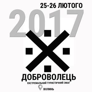 На Волині відбудуться Всеукраїнські екстремальні змагання «Доброволець-2017»