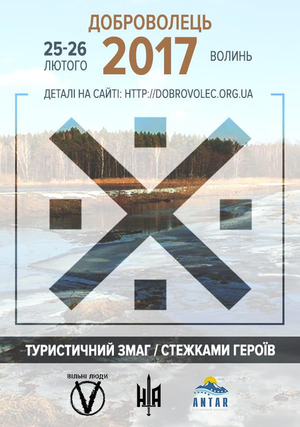 Відкриваємо зголошення на VII Всеукраїнські зимові екстремальні туристичні змагання Стежками Героїв «Доброволець-2017»