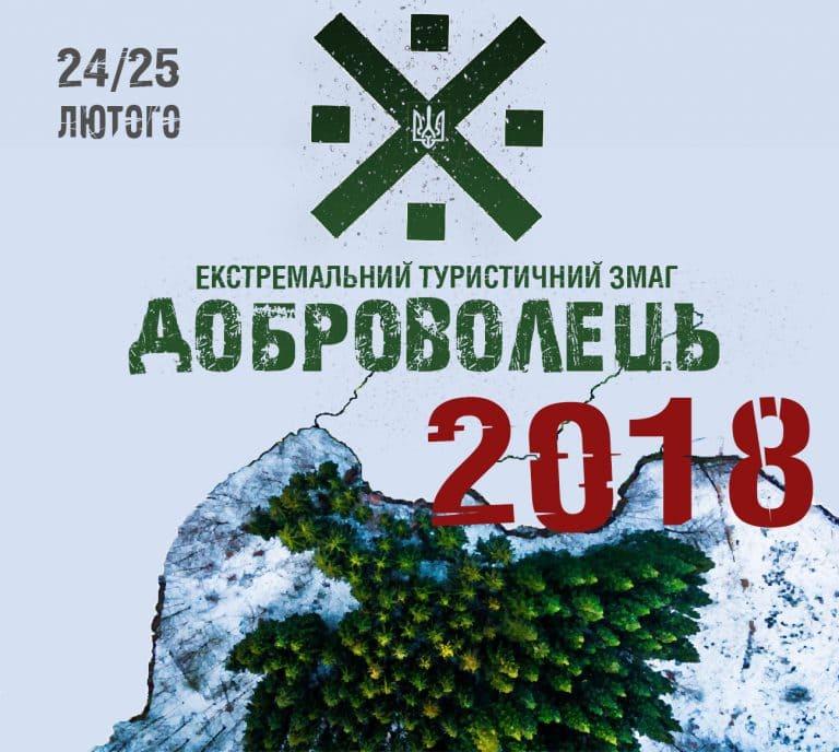 Відомі дати проведення Добровольця-2018